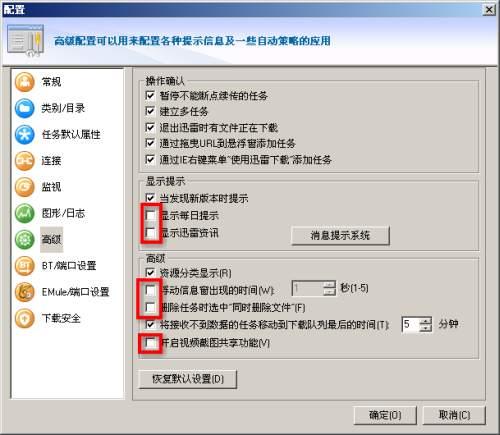 Image: Remove unneeded features in Xunlei